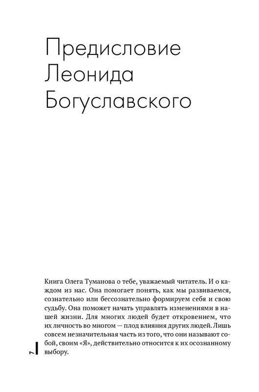 """Купить книгу """"Выбери себя. Свобода личности и создание своего мира"""""""