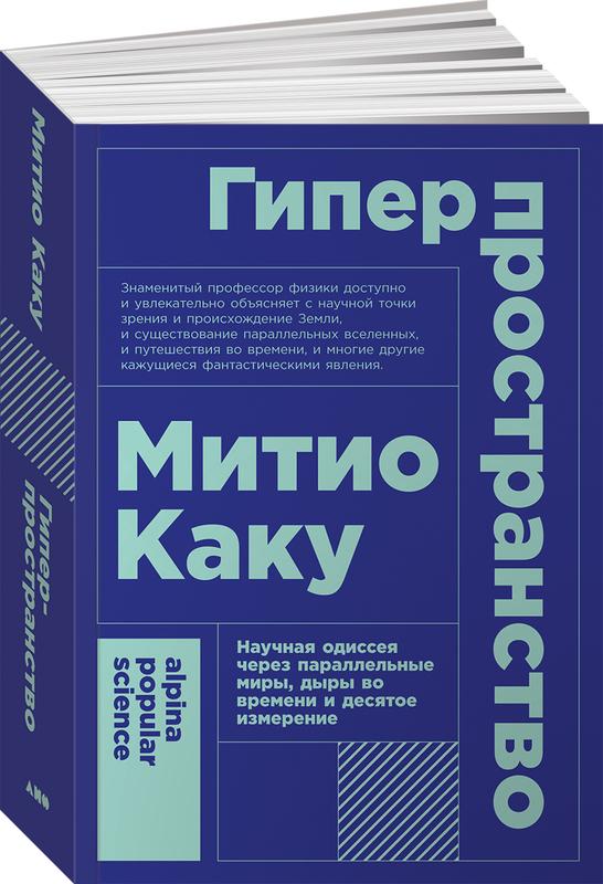 """Купить книгу """"Гиперпространство. Научная одиссея через параллельные миры, дыры во времени и десятое измерение"""""""