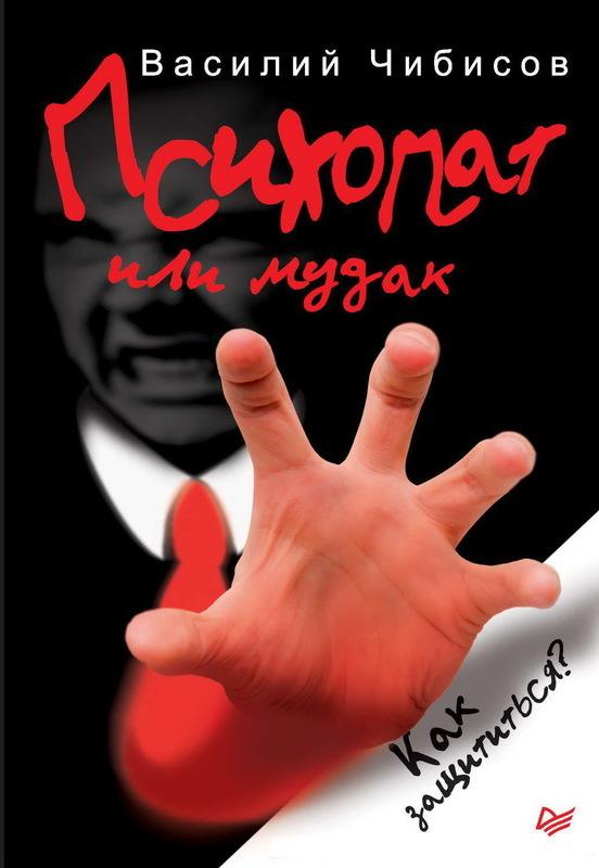"""Купить книгу """"Психопат или мудак. Как защититься?"""""""