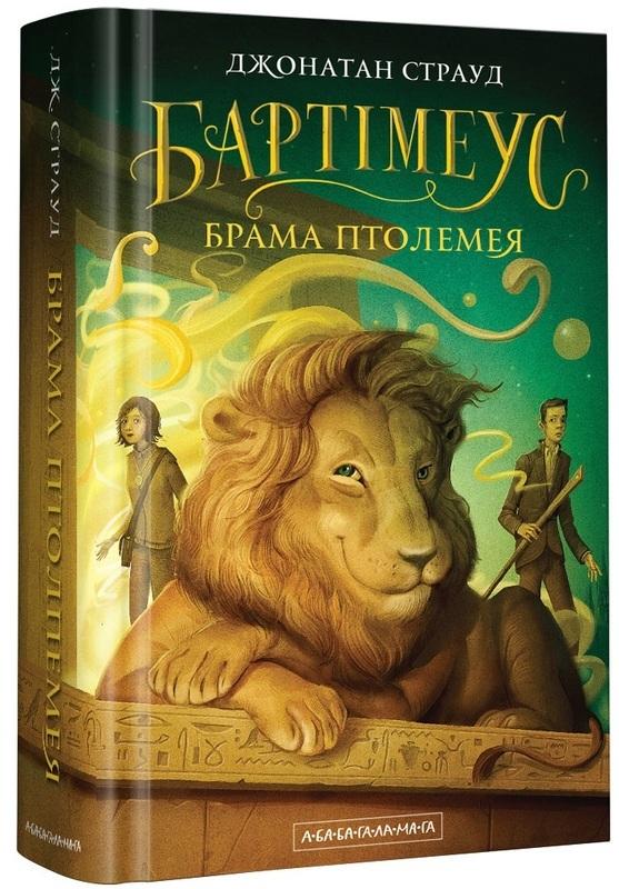 "Купить книгу ""Бартімеус. Брама Птолемея"""
