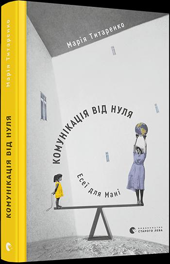"""Купить книгу """"Комунікація від нуля. Есеї для Мані"""""""