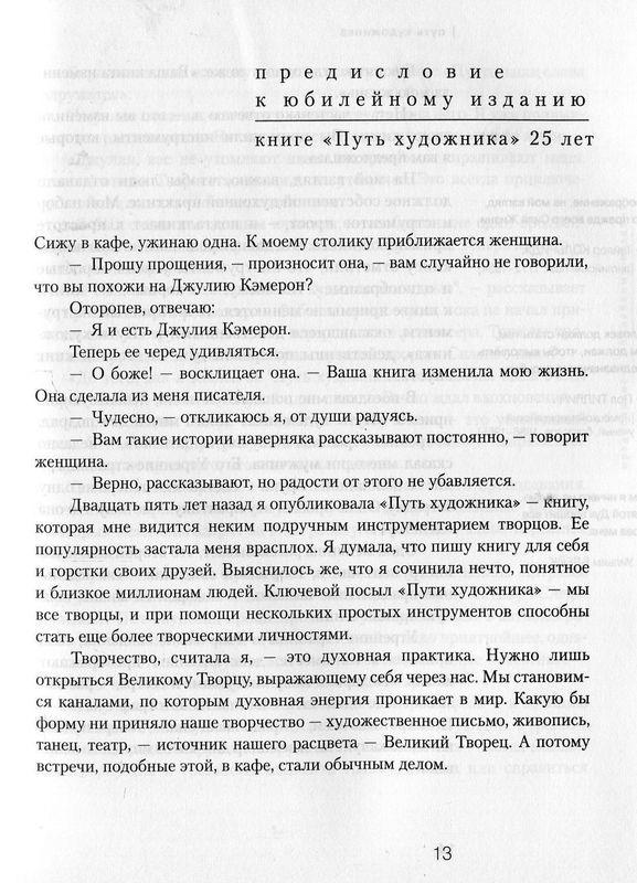 """Купить книгу """"Путь художника"""""""