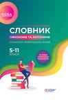 Словник синонімів та антонімів сучасної української мови. 5–11-й класи