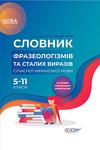 Словник фразеологізмів та сталих виразів сучасної української мови. 5–11-й класи
