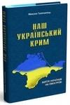 Наш український Крим: Життя українців на півострові
