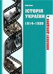 Історія України 1914–1939 років: конспекти-довідники