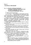 Історія України 1914–1939 років: конспекти-довідники - купить и читать книгу