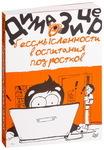 О бессмысленности воспитания подростков - купить и читать книгу