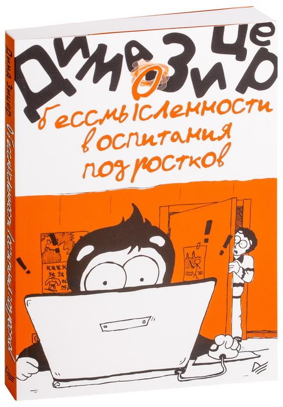 """Купить книгу """"О бессмысленности воспитания подростков"""""""