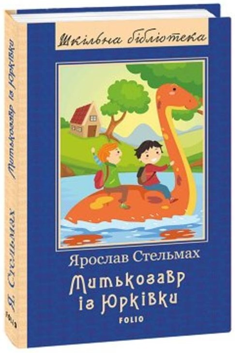 Митькозавр із Юрківки - купити і читати книгу