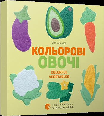 """Купить книгу """"Кольорові овочі"""""""