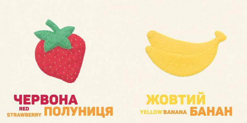 """Купить книгу """"Кольоровi фрукти і ягоди"""""""