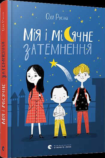 """Купить книгу """"Мія і місячне затемнення"""""""
