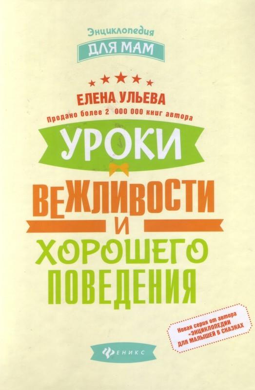 """Купить книгу """"Уроки вежливости и хорошего поведения"""""""