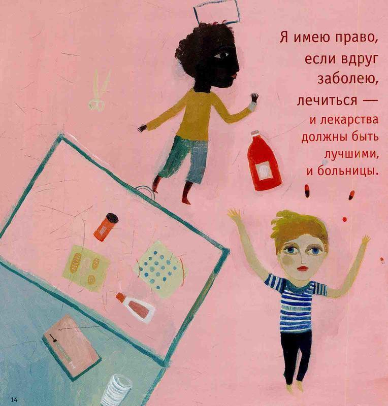 """Купить книгу """"Я имею право быть ребенком"""""""