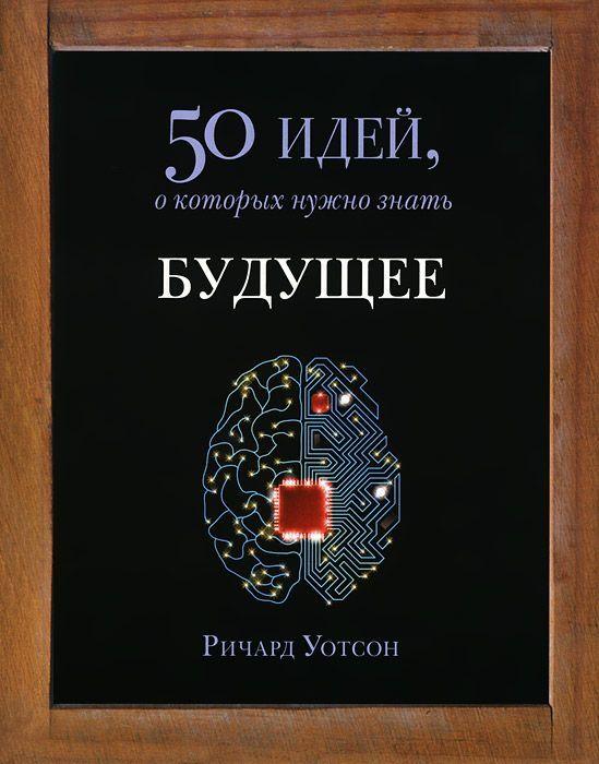 """Купить книгу """"Будущее"""""""