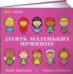 Десять маленьких принцесс. Устный счёт для малышей - купить и читать книгу