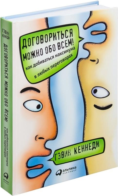 """Купить книгу """"Договориться можно обо всем! Как добиваться максимума в любых переговорах"""""""