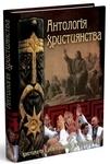 Антологія християнства - купити і читати книгу