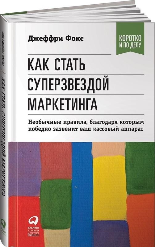 """Купить книгу """"Как стать суперзвездой маркетинга. Необычные правила, благодаря которым победно зазвенит ваш кассовый аппарат"""""""