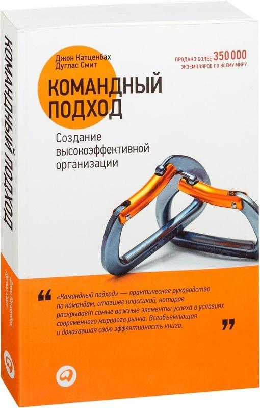 """Купить книгу """"Командный подход. Создание высокоэффективной организации"""""""