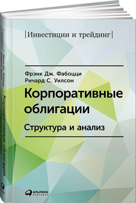 """Купить книгу """"Корпоративные облигации. Структура и анализ"""""""