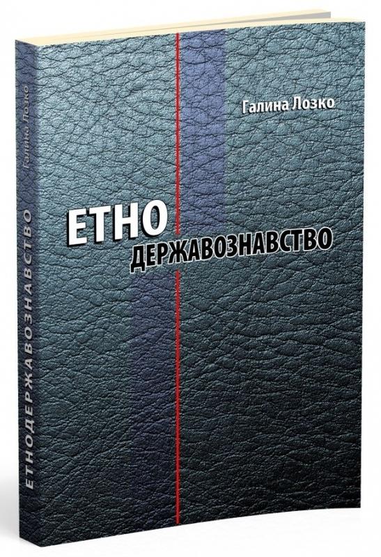 """Купить книгу """"Етнодержавознавство"""""""