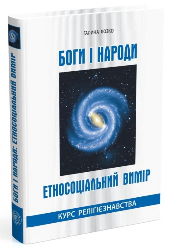 """Купить книгу """"Боги і народи. Етносоціальний вимір. Курс релігієзнавства"""""""