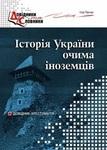 Історія України очима іноземців: Довідник-хрестоматія