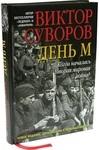 День М. Когда началась Вторая мировая война? - купить и читать книгу