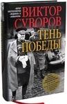 Тень Победы - купить и читать книгу