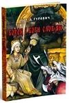 Борек і Боги слов'ян - купить и читать книгу