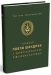 Генерал Павло Шандрук і антигітлерівська військова опозиція - купить и читать книгу