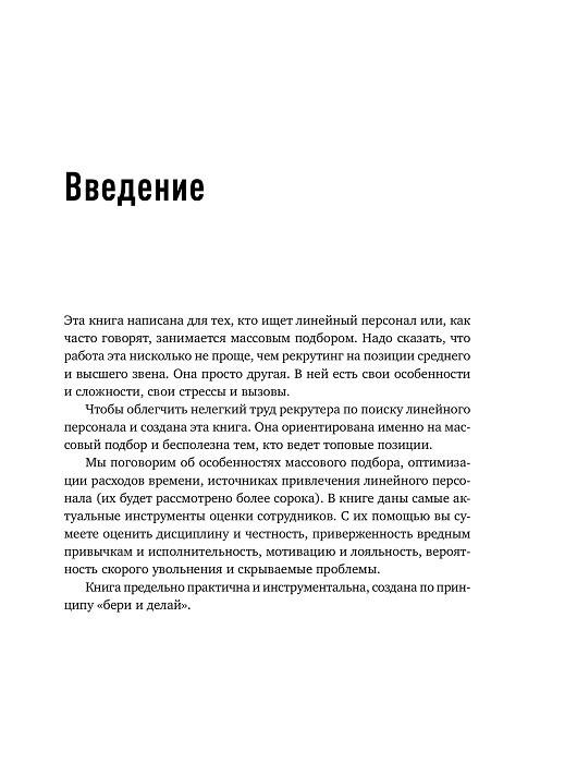 """Купить книгу """"Поиск и оценка линейного персонала. Повышение эффективности и снижение затрат"""""""