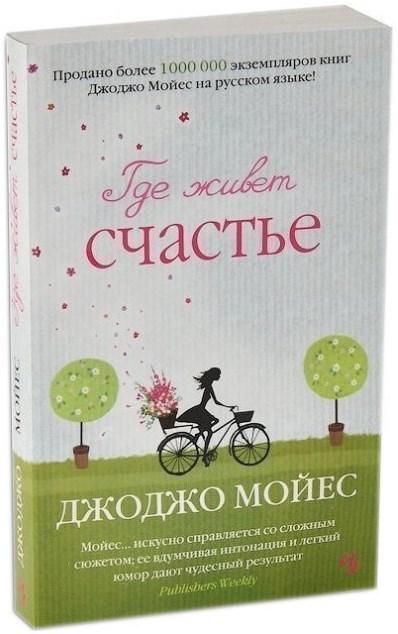 """Купить книгу """"Где живет счастье"""""""