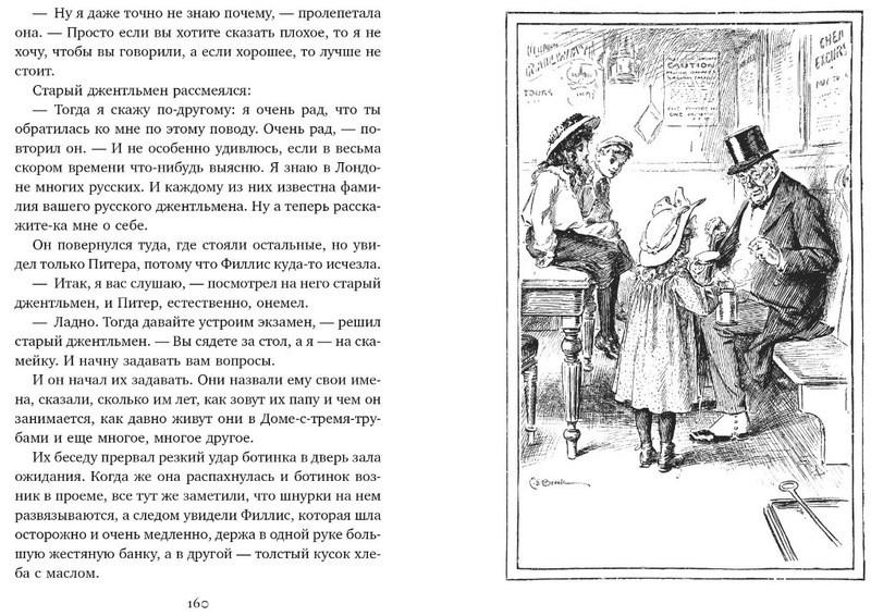 """Купить книгу """"Дети железной дороги"""""""
