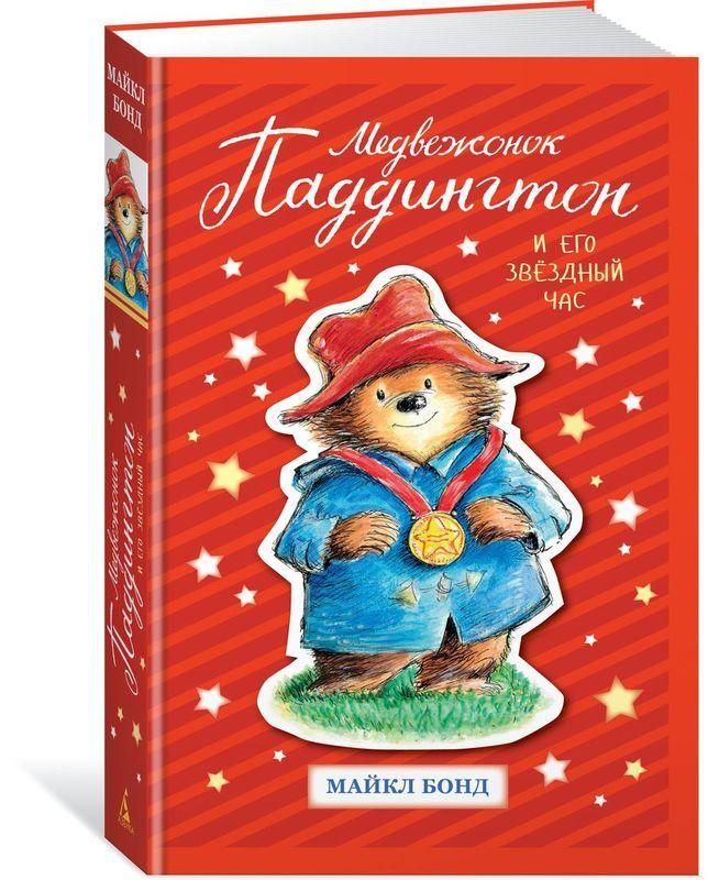 """Купить книгу """"Медвежонок Паддингтон и его звёздный час"""""""