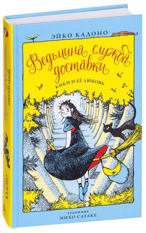 """Купить книгу """"Ведьмина служба доставки. Книга 4. Кики и её любовь"""""""