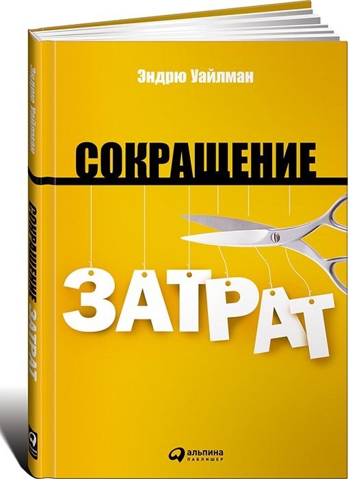 """Купить книгу """"Сокращение затрат"""""""