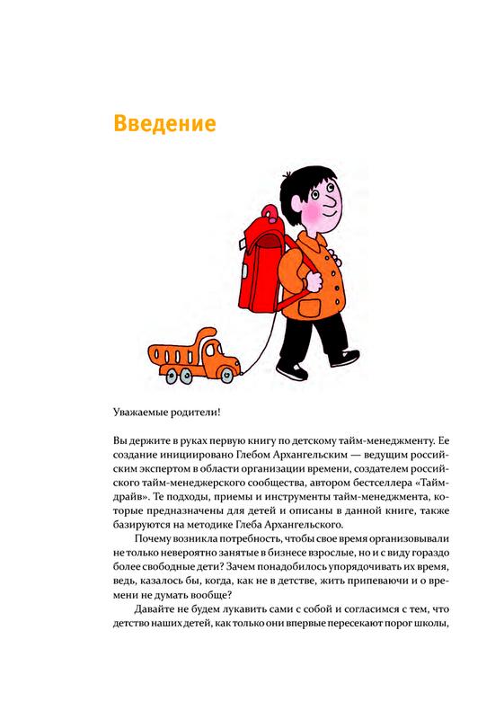 """Купить книгу """"Тайм-менеджмент для детей. Книга продвинутых родителей"""""""