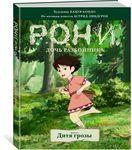 Рони, дочь разбойника. Книга 1. Дитя грозы (комиксы) - купить и читать книгу