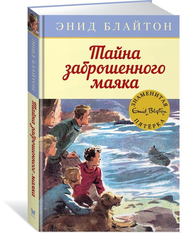 """Купить книгу """"Тайна заброшенного маяка"""""""