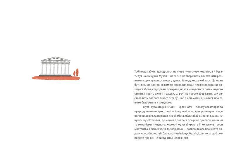 Домівка для минулого. Про музеї, історію та мистецтво - купить и читать книгу