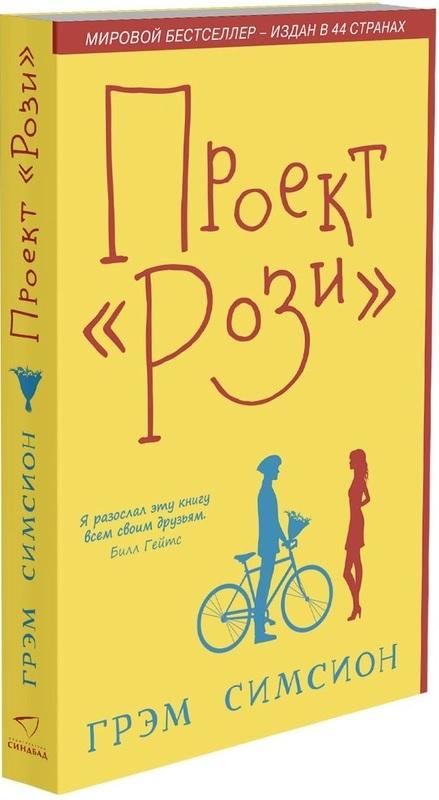 """Проект """"Рози"""" - купити і читати книгу"""