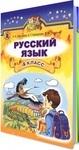 Русский язык, 4 клас. Учебник