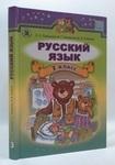 Русский язык, 3 клас. Учебник