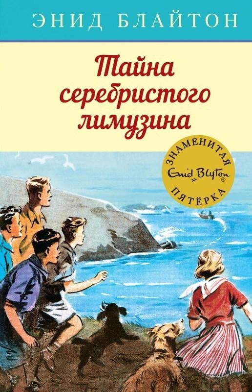 """Купить книгу """"Тайна серебристого лимузина"""""""