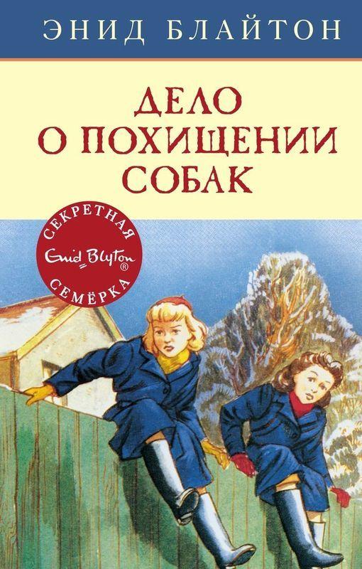 """Купить книгу """"Дело о похищении собак"""""""