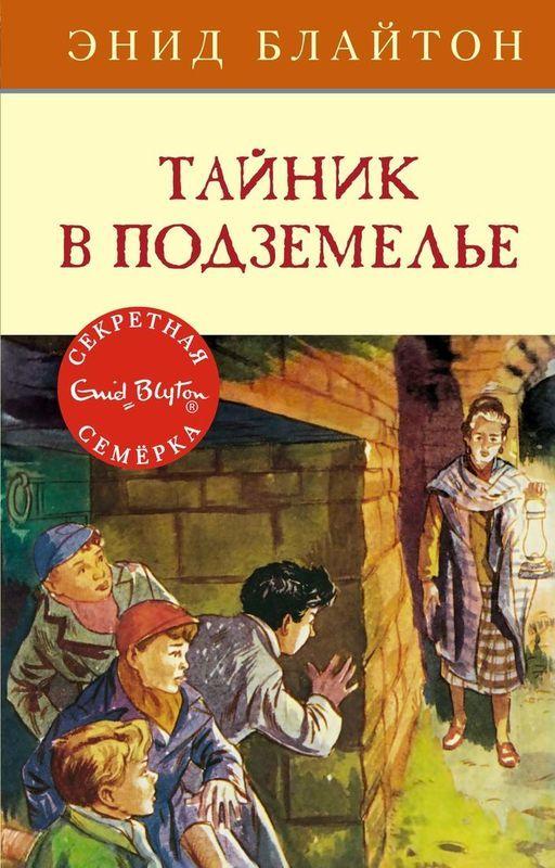 """Купить книгу """"Тайник в подземелье"""""""