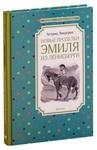 Новые проделки Эмиля из Лённеберги - купить и читать книгу